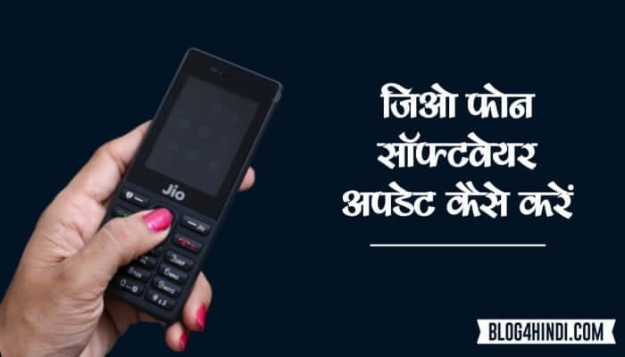 Jio Phone Software Update कैसे करें ?