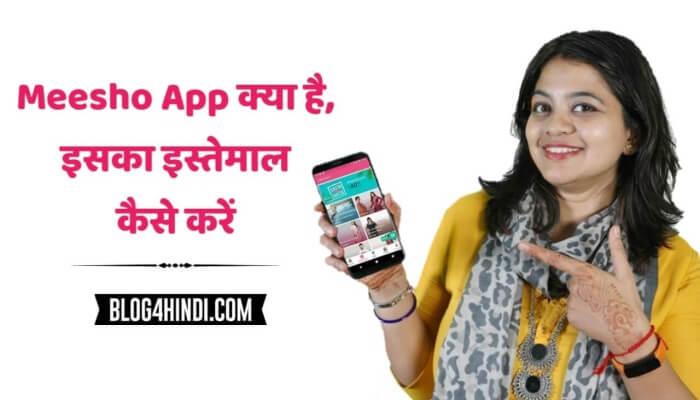 Meesho App क्या है, इससे पैसे कैसे कमायें ?