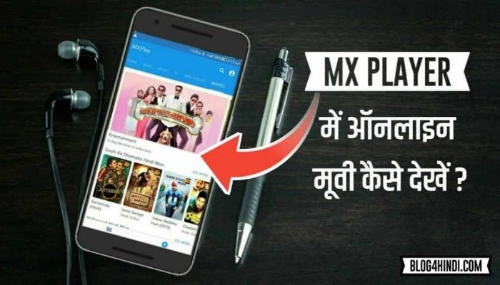 Online Movie Kaise Dekhe