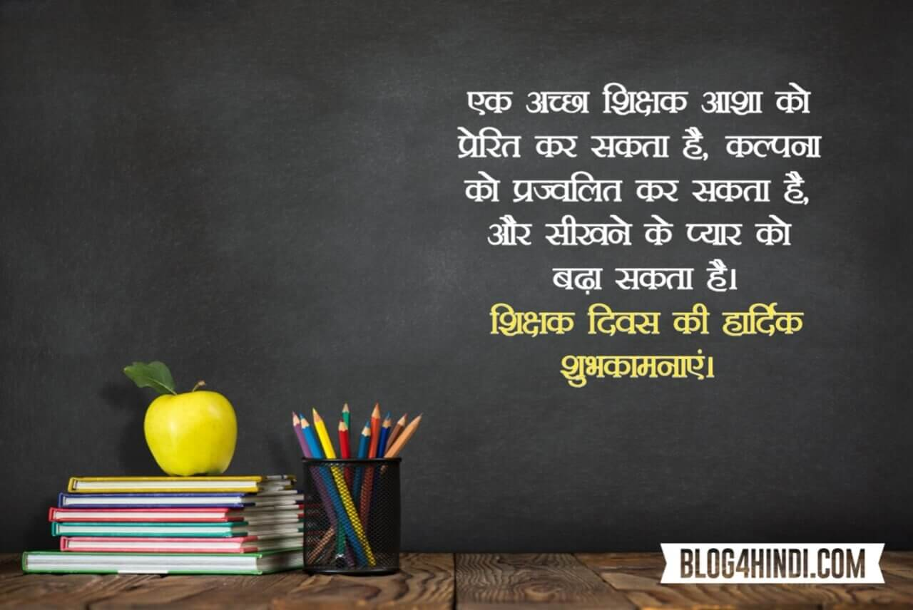 Teachers Day Quotes in Hindi 2020
