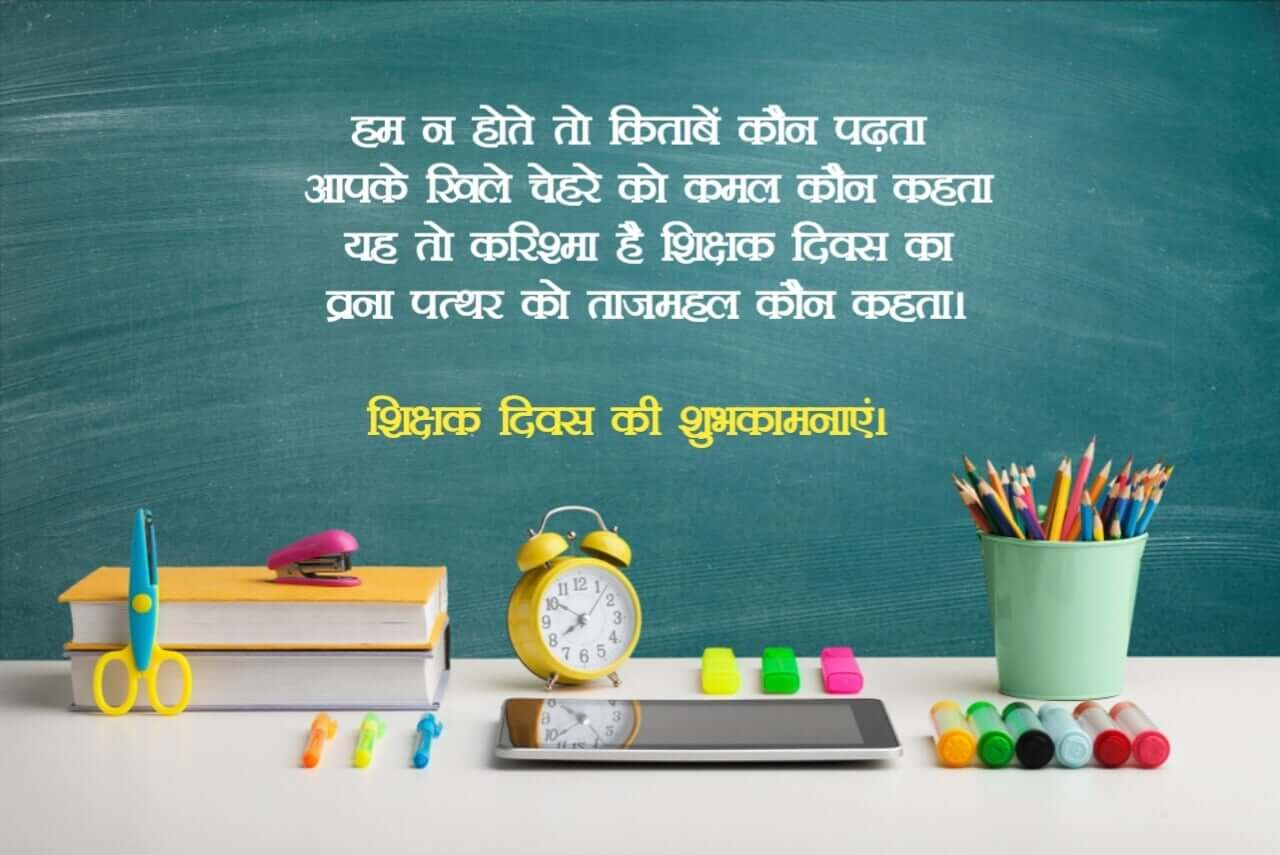 Teachers Day Quotes Shayari in Hindi