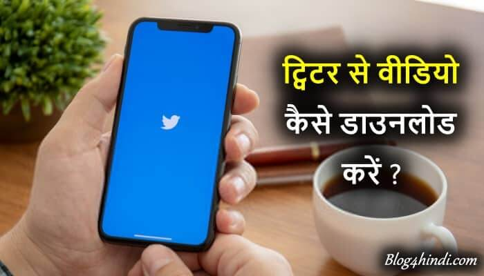 twitter video download kaise kare