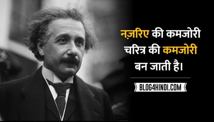 अल्बर्ट आइंस्टीन सुविचार
