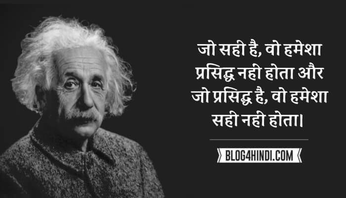 Albert Einstein Quotes Hindi