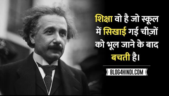 अल्बर्ट आइंस्टीन विचार