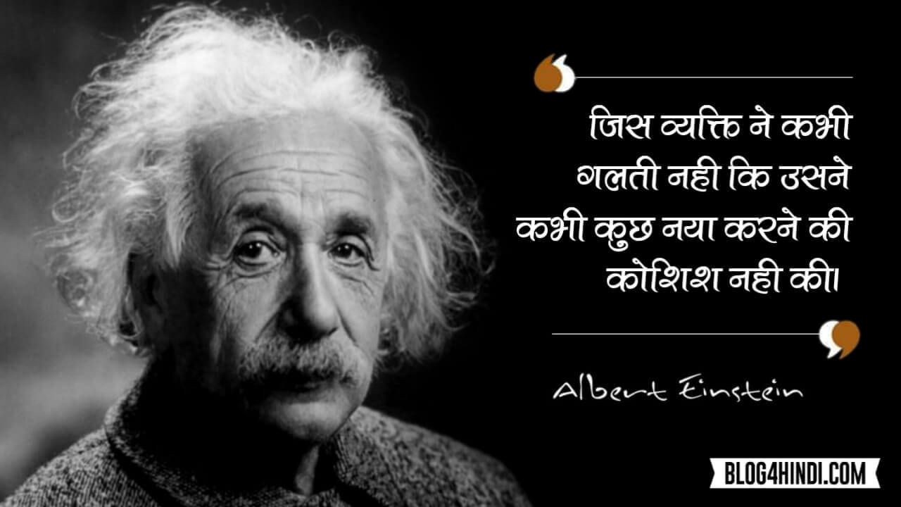 albert einstein quotes with his pictures