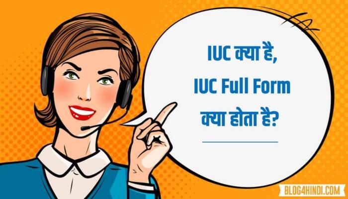 Iuc full form in hindi english