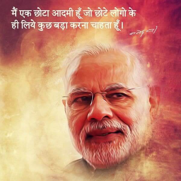 Narendra Modi positive thoughts