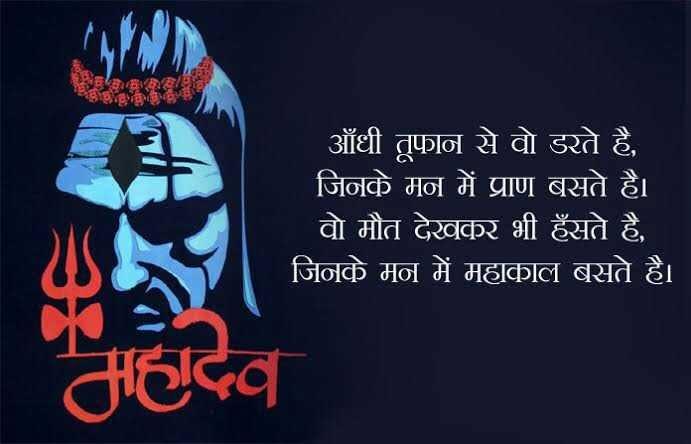 Mahadev Hindi Status