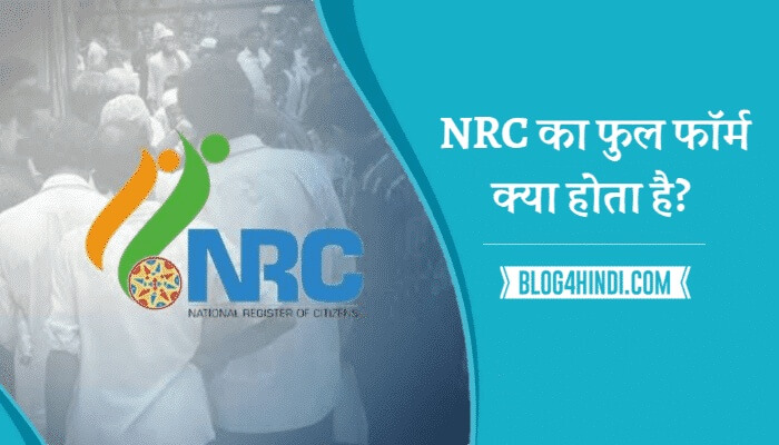 Nrc full form in hindi and english