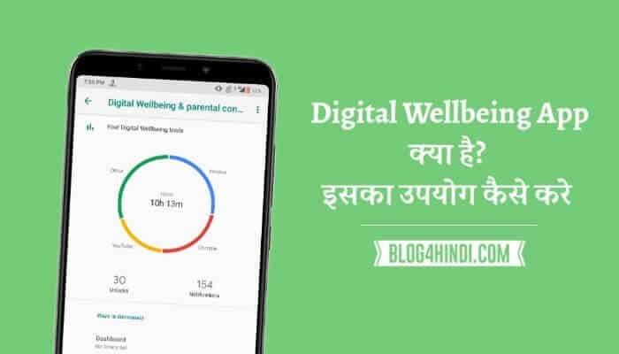 What is Digital Wellbeing App in Hindi