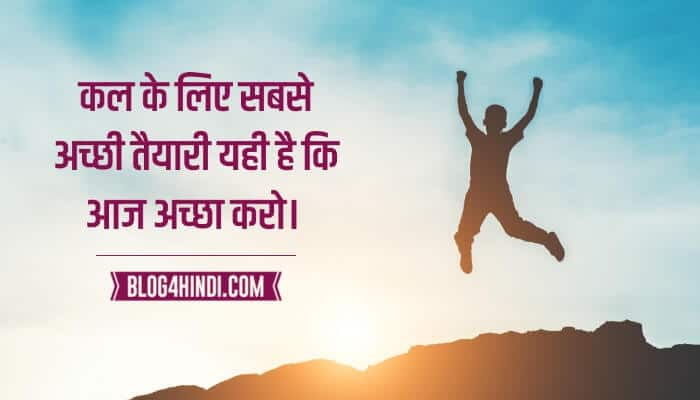 Hindi Positive Quotes