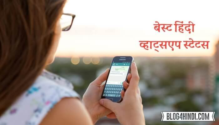 (व्हाट्सएप स्टेटस) WhatsApp status in hindi
