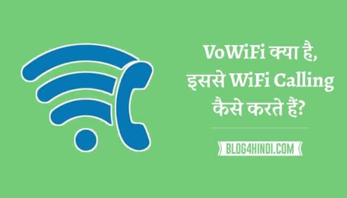 What is VoWiFi in Hindi