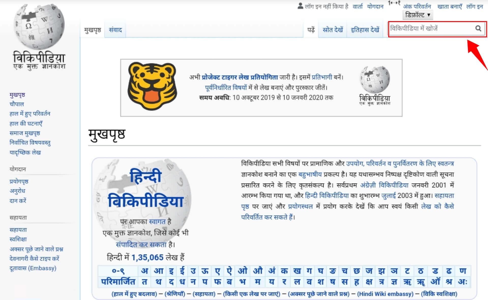 विकिपीडिया में खोजे