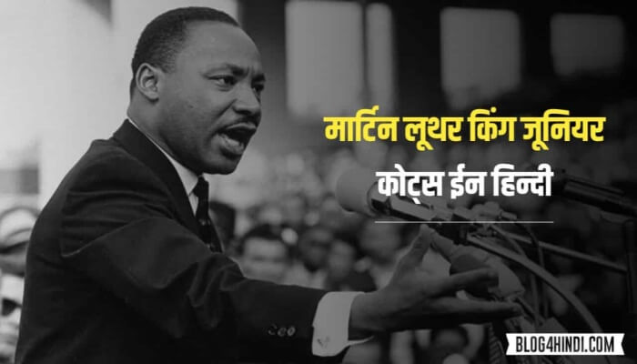 Dr. Martin Luther King Jr Quotes in Hindi