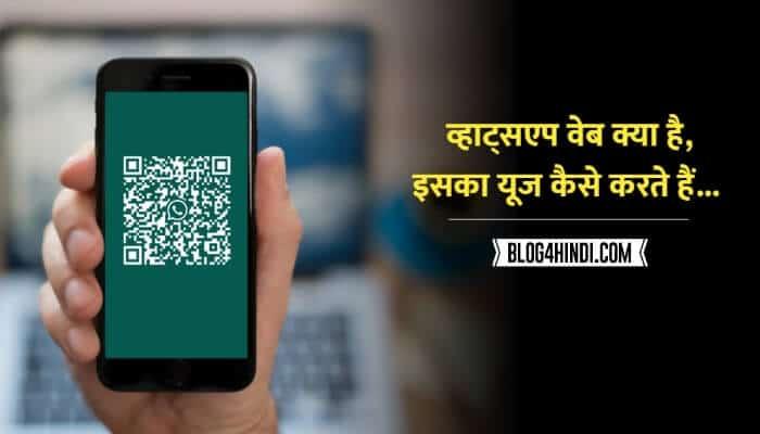 WhatsApp web in Hindi (व्हाट्सएप वेब क्या है)