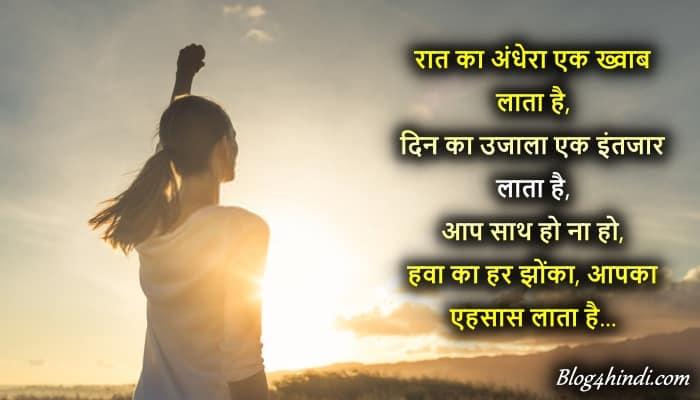 good morning quotes hindi shayari