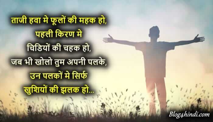 good morning quotes hindi image