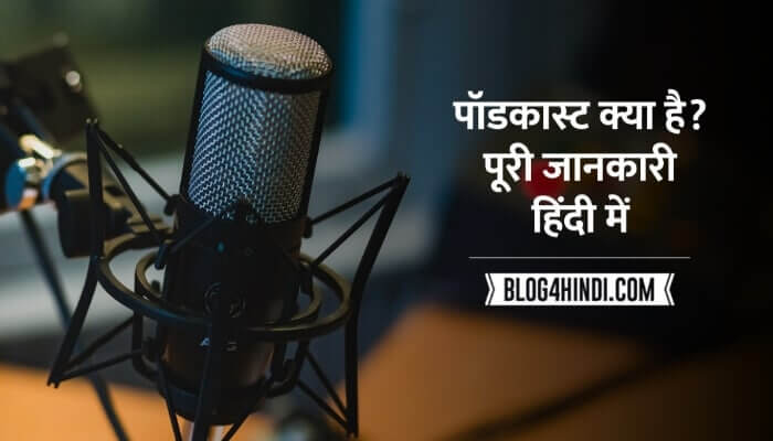 Podcast kya hai hindi