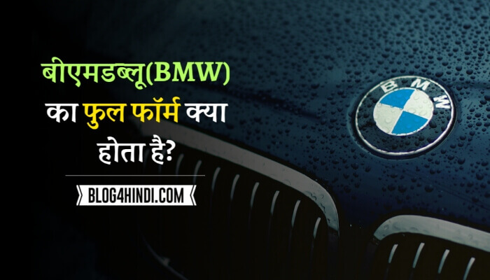 BMW Full Form in Hindi