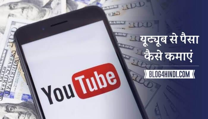 Youtube से पैसे कैसे कमाएं
