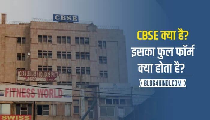 सीबीएसई फुल फॉर्म - Full Form of CBSE