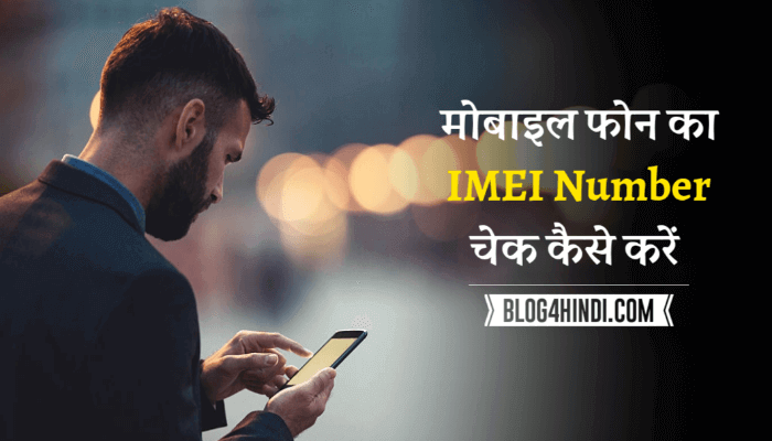 Mobile Phone IMEI Number Check Kaise Kare