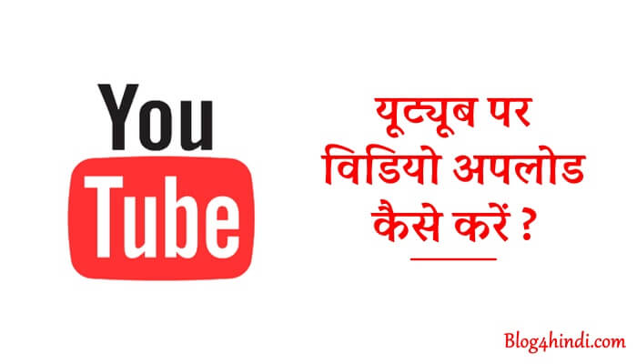 YouTube Par Video Kaise Upload Kare