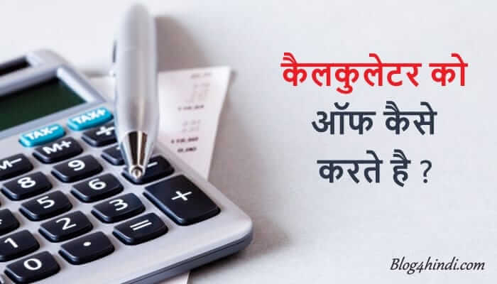 Calculator Off Kaise Kare
