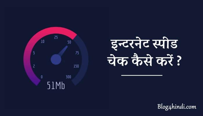 Internet Speed Check कैसे करे