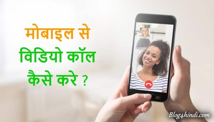 Mobile se video call kaise kare