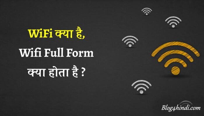 WiFi क्या है ? Wifi Full Form क्या होता है ?