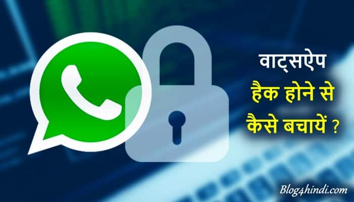 Whatsapp secure kaise kare
