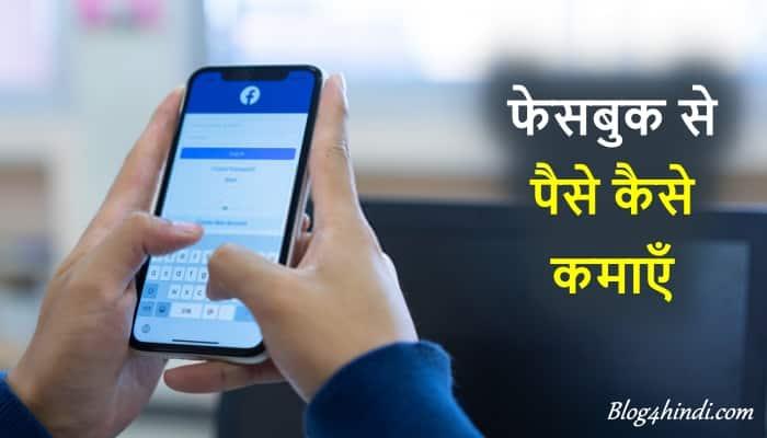 फेसबुक से पैसे कैसे कमायें? (Facebook se paise kaise kamaye)