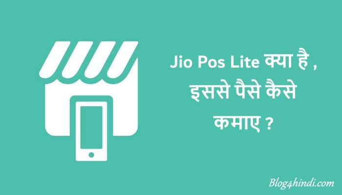 jio pos lite kya hai in hindi