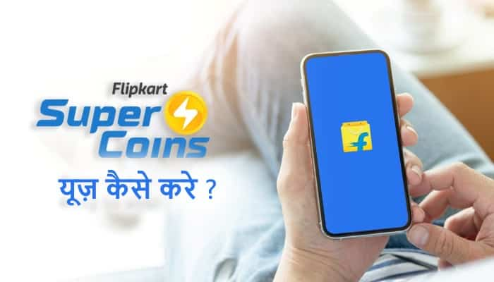 flipkart super coin use kaise kare