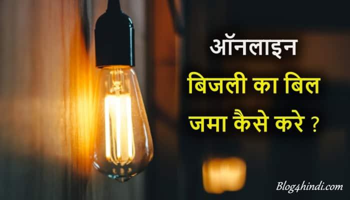 Online Bijli bill kaise bhare