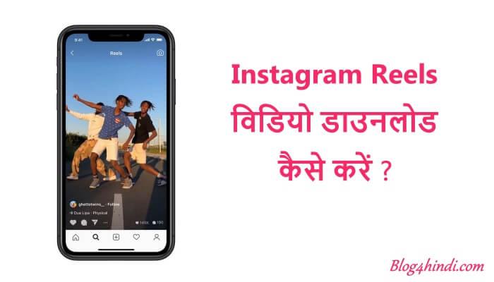 Instagram Reels Video Download कैसे करें ?