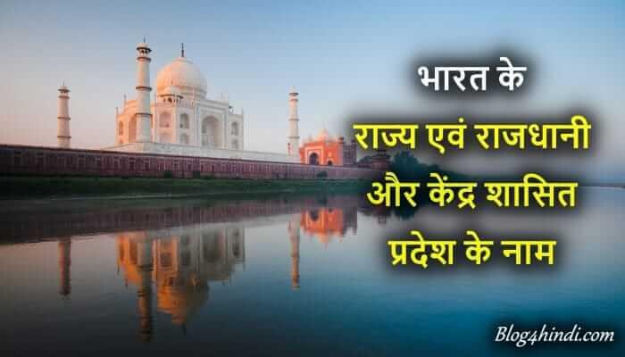 Bharat Ke Rajya Aur Unki Rajdhani