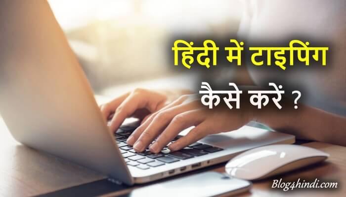 Mobile और Computer में Hindi Typing कैसे करे ?