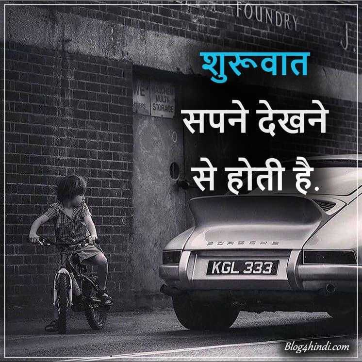life motivation quote hindi