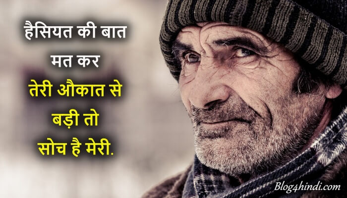 motivational attitude shayari