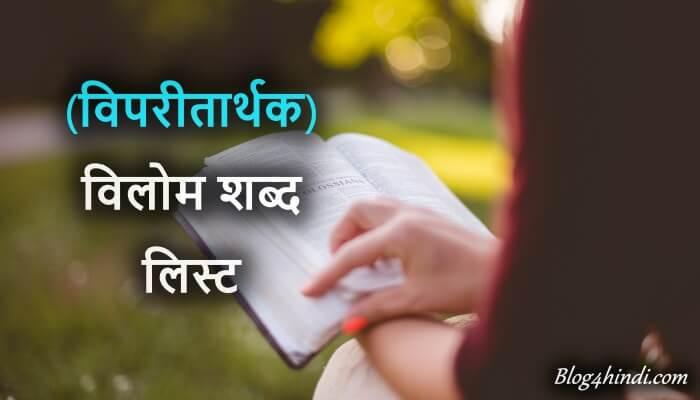 vilom shabd hindi