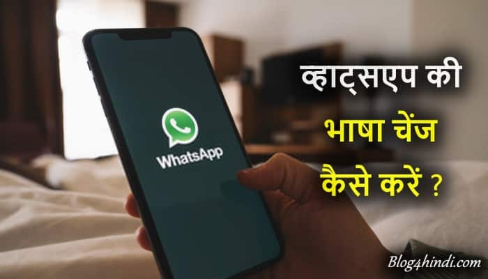 Whatsapp की Language Change कैसे करें ?
