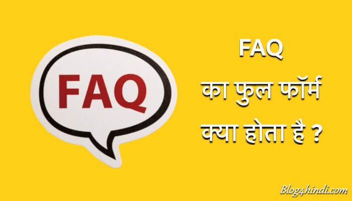 FAQ Full Form in Hindi