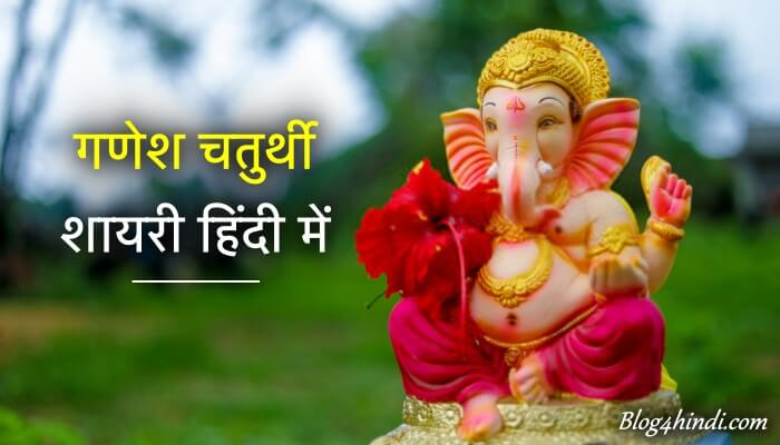 गणेश चतुर्थी शायरी - Ganesh Chaturthi Shayari in Hindi