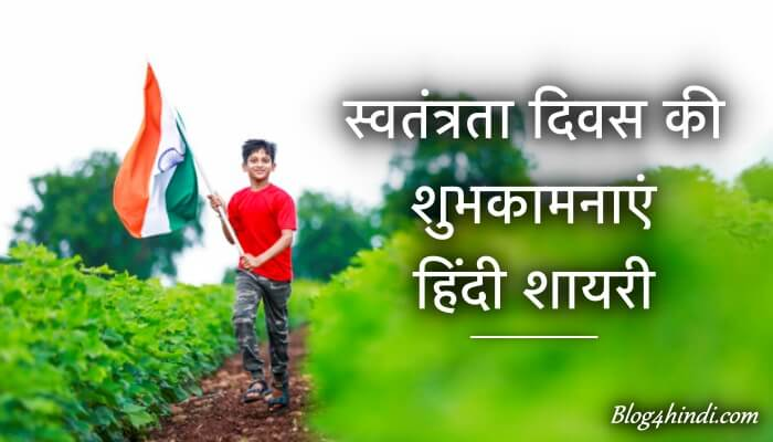 independence day shayari hindi