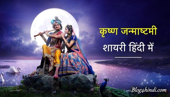 krishna janmashtami shayari in Hindi