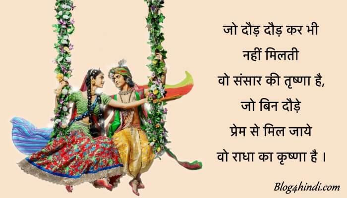 Radha krishna shayari hindi
